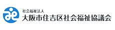 大阪市住吉区社会福祉協議会