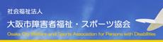 社会福祉法人大阪市障害者福祉・スポーツ協会
