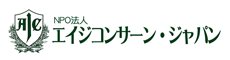 NPO法人 エイジコンサーン・ジャパン