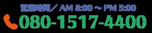 080-1517-4400